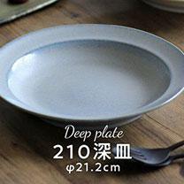 curio 20.5cm カレーパスタ皿