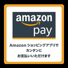 アマゾン支払い方法