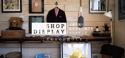 店舗ディスプレイ飾り雑貨通販ページ