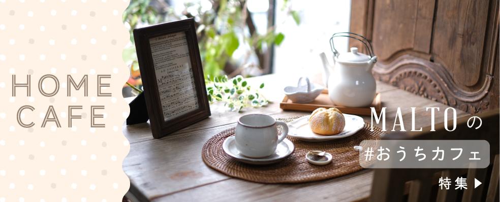 おうちカフェを楽しむ器と雑貨