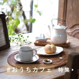 おうちカフェ特集