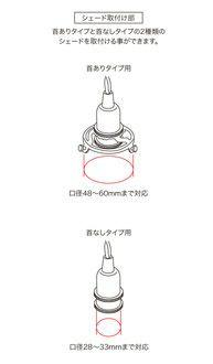 引掛けシーリング付灯具 E-17用 30cm(シーリングカバー付)