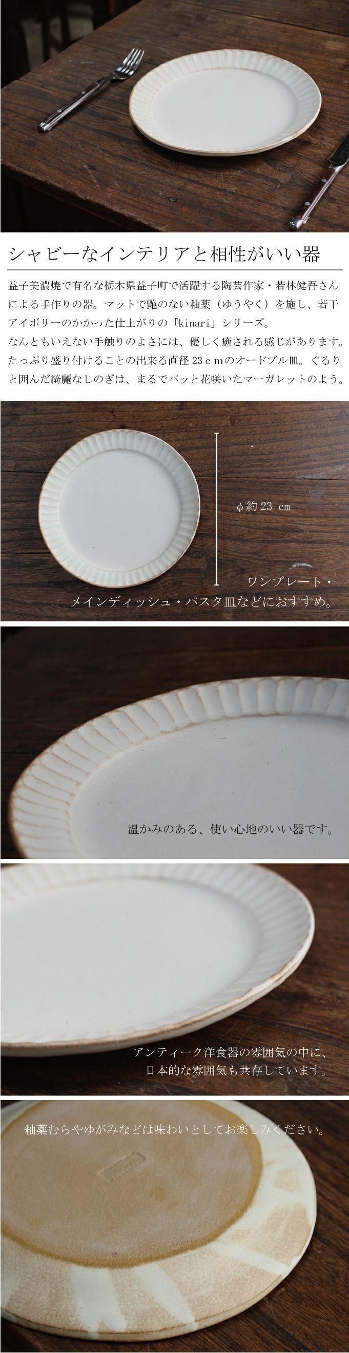 益子焼・キナリオードブル皿