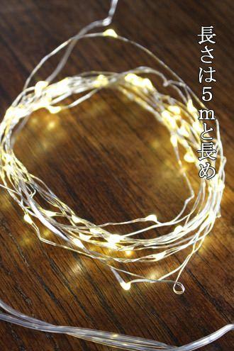 LEDワイヤーライト540cm
