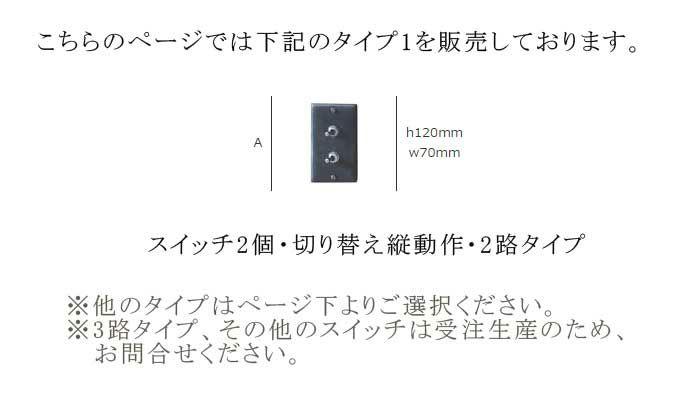 ビンテージ風トグルスイッチ/②(片切り)
