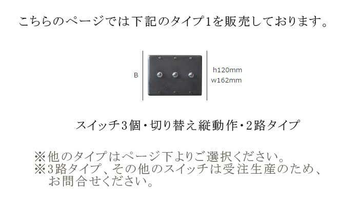 ビンテージ風トグルスイッチ/③(片切り)