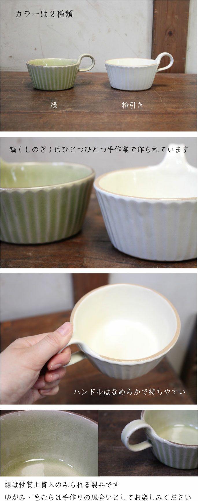益子焼・カラーしのぎスープカップ