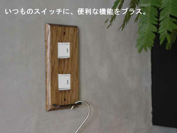 天然木のスイッチプレート・ハングバー付き(2口)