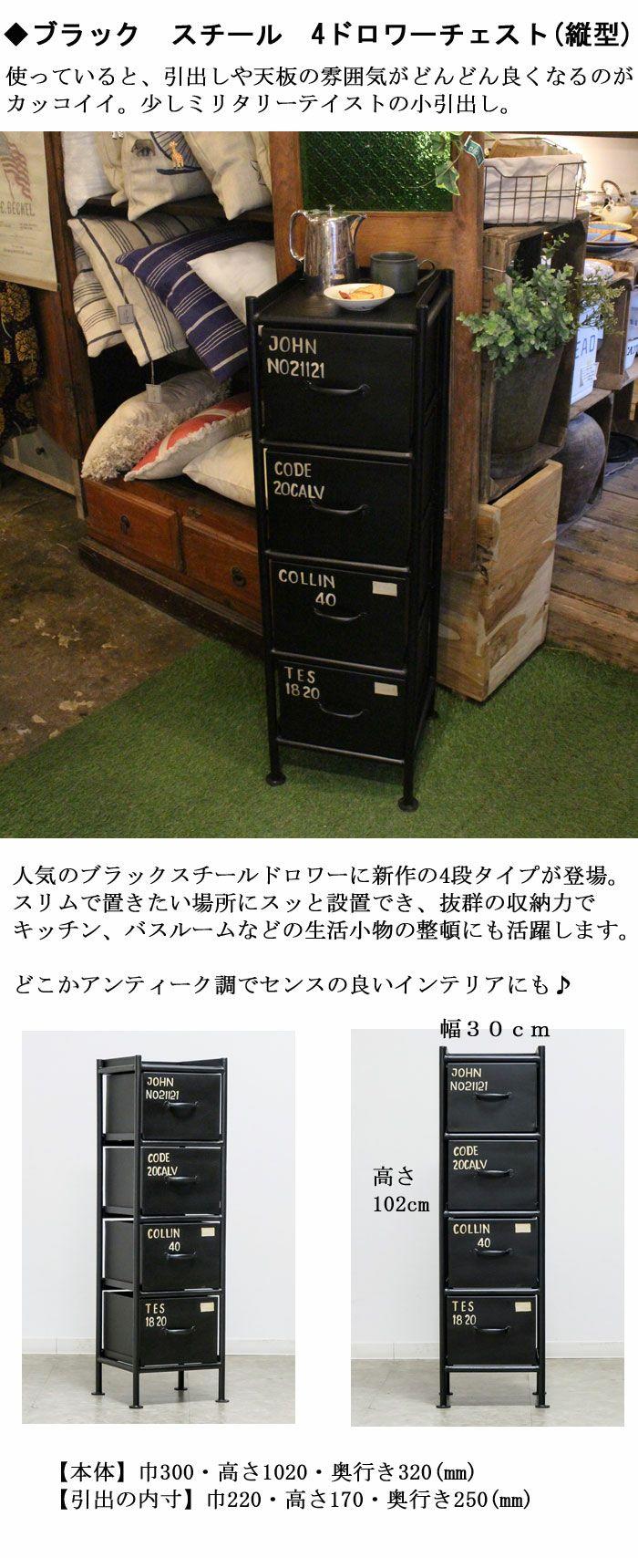 ◆ブラック スチール 4ドロワーチェスト(縦型)