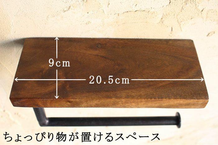 木と鉄のトイレットペーパーホルダー寸法
