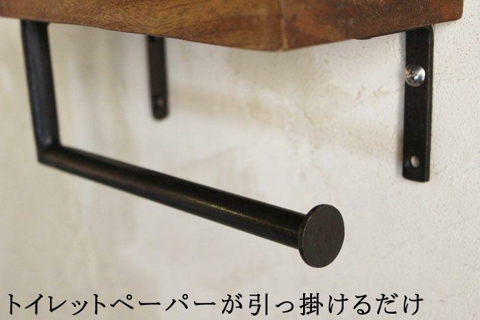 木と鉄のトイレットペーパーホルダー棒