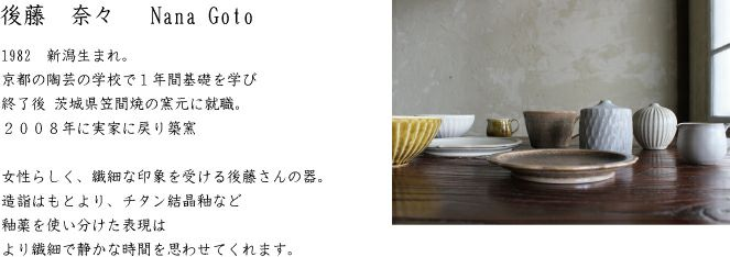 (再入荷未定)【後藤奈々】面取りリム皿(18cm)