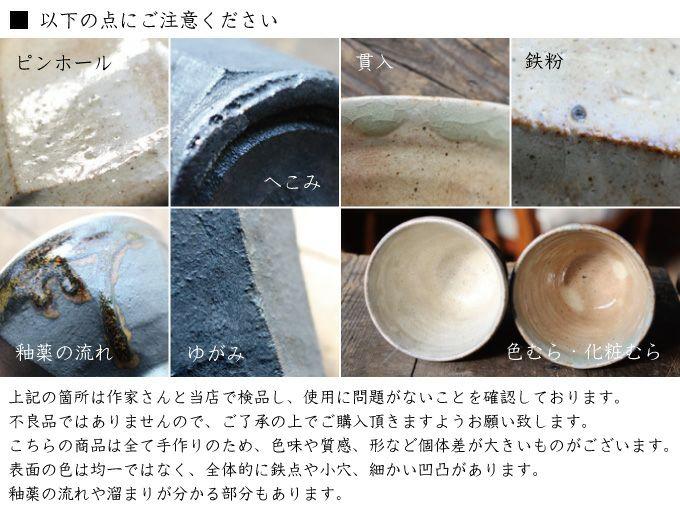 笠間焼【益子淳一】・面取めし碗