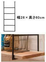 鉄製吊り下げシェルフ・Sサイズ