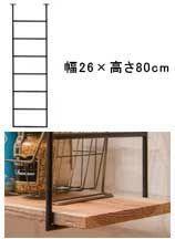 鉄製吊り下げシェルフ・Mサイズ