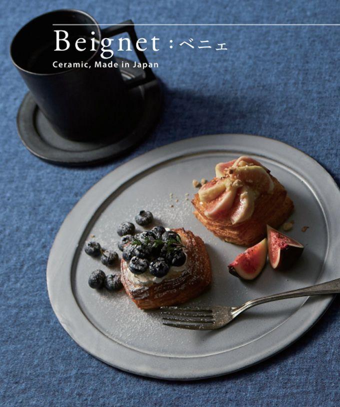 Beignet(ベニェ)・リムプレート24.5cm