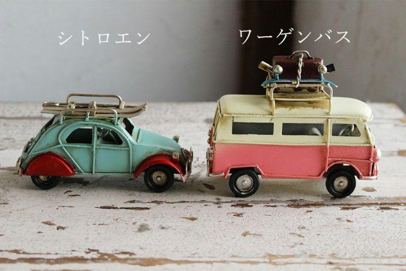 飾るだけで可愛いブリキの車オブジェ