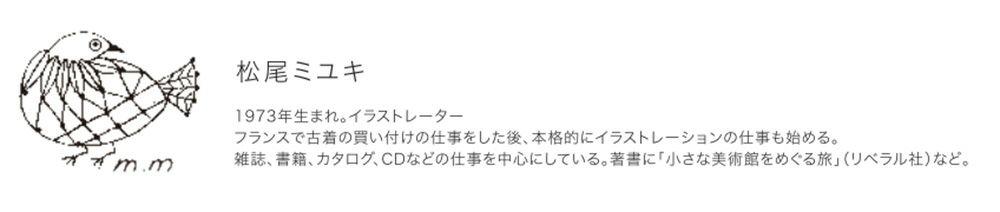 松尾ミユキ・コンパクトミラー
