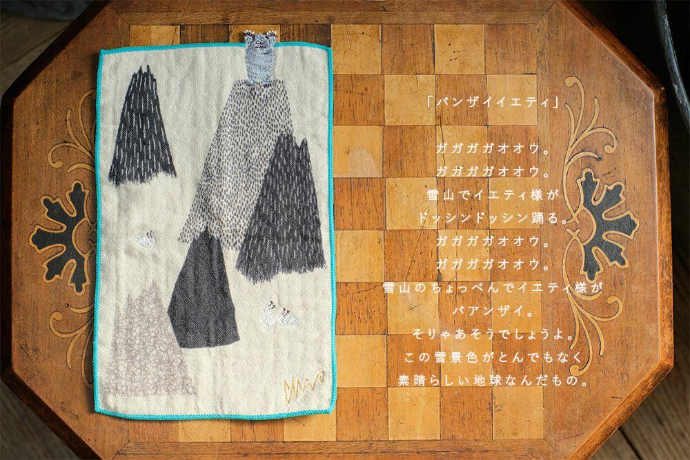 森田 MiW・お話のタオルハンカチ