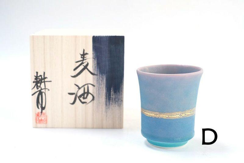 飯沼耕市の色彩碧釉のビアカップ