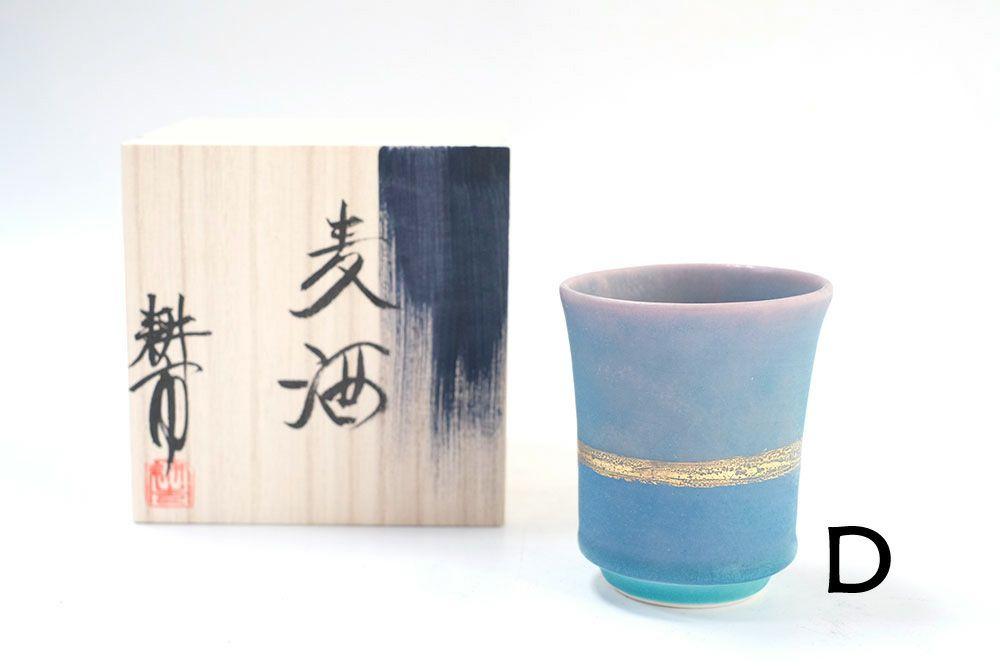 笠間焼【飯沼耕市】・色彩碧釉・麦酒碗