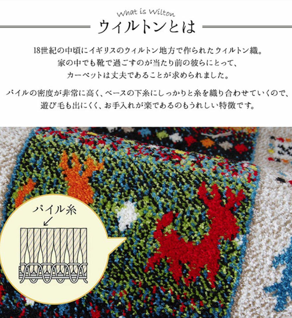 ウィルトン織・玄関マット【50×80cm】