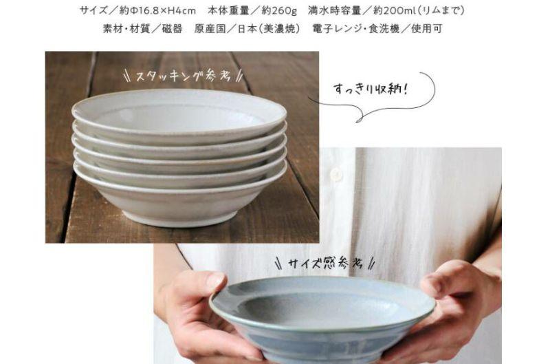 日本製かわいいスープ皿スタッキング